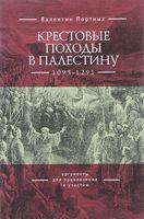 Крестовые походы в Палестину (1095-1291). Аргументы для привлечения к участию