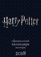 """Календарь настенный """"Гарри Поттер"""" (2018)"""