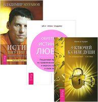 9 ключей. Истина внутри нас. Обретение истинной любви (комплект из 3-х книг + CD)