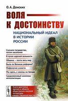 Воля к достоинству. Национальный идеал в истории России (м)