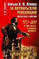 Борьба В. И. Ленина за Октябрьскую революцию. Диалектика в действии