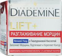 """Ночной крем для лица """"Lift +. Разглаживание морщин"""" (50 мл)"""