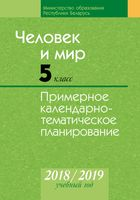 Человек и мир. 5 класс. Примерное календарно-тематическое планирование. 2018/2019 учебный год. Электронная версия