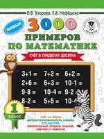 3000 новых примеров по математике. Счёт в пределах десятка. 1 класс