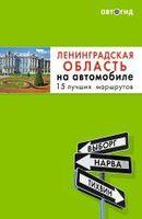 Ленинградская область на автомобиле. 15 лучших маршрутов