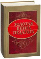 Золотая книга педагога