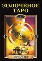 Золоченое Таро (+ 78 карт)