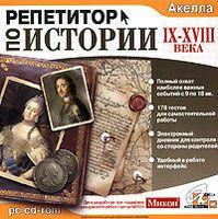 Репетитор по истории IX-XVIII века