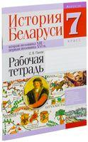 История Беларуси. Вторая половина XIII - первая половина XVI в. 7 класс. Рабочая тетрадь