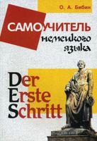 Der Erste Schritt. Самоучитель немецкого языка