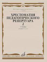 Хрестоматия педагогического репертуара. Выпуск 2. Этюды для фортепиано. 7 класс