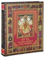 Путь православного христианина