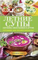 Летние супы, окрошки, свекольники и другие