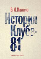 История Клуба-81