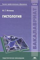 Гистология (+ CD)