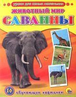 Животный мир. Саванны. 16 обучающих карточек