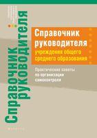 Справочник руководителя учреждения общего среднего образования. Практические советы по организации самоконтроля