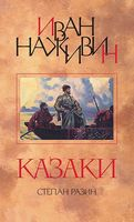 Казаки. Степан Разин