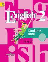 Английский язык. 2 класс. Учебник. Часть 2