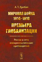 Мировая война 1914-1918. Премьера глобализации. Россия в сети империалистических противоречий (м)