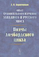 Опыт сравнительного изучения западного и русского эпоса. Поэмы ломбардского цикла