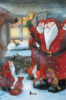 Маленький Дед Мороз взрослеет