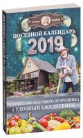 Посевной календарь на 2019 с советами ведущего огородника (+ удобный ежедневник)