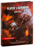 Dungeons & Dragons. Книга игрока (5-я редакция)