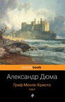Граф Монте-Кристо. Том 1 (в 2-х томах) (м)