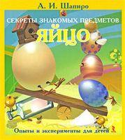 Секреты знакомых предметов. Яйцо