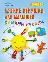 Мягкие игрушки для малышей своими руками