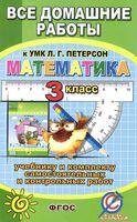 Все задания к учебнику математики для 3 класса Л. Г. Петерсон и комплекту самостоятельных и контрольных работ