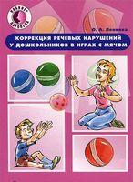 Коррекция речевых нарушений у дошкольников в играх с мячом