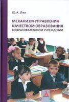 Механизм управления качеством образования в образовательном учреждении