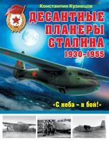 """Десантные планеры Сталина 1930–1955 гг. """"С неба - в бой!"""""""