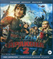 ��� ��������� ������� 2 (Blu-Ray)