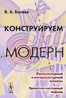 Конструируем модерн. Посткультурный и интеркультурный аспекты. Проектно-системный подход