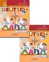 Deutsch. 2 klasse. Lehrbuch (в двух частях)