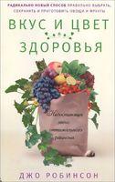 Вкус и цвет здоровья. Недостоющее звено оптимального рациона