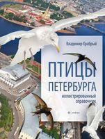 Птицы Петербурга