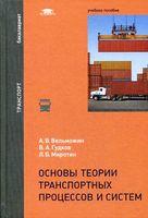 Основы теории транспортных процессов и систем