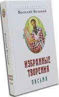 Василий Великий. Избранные творения