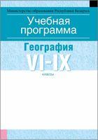Учебная программа для учреждений общего среднего образования с русским языком обучения и воспитания. География. VI-IX клаcсы