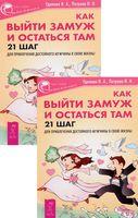 Как выйти замуж и остаться там. 21 шаг для привлечения достойного мужчины в свою жизнь! (комплект из 2-х книг)