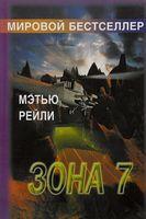 Зона 7