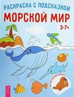 Морской мир + наклейки (комплект из 2-х книг)