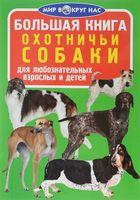 Большая книга. Охотничьи собаки