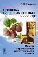 Прививка плодовых деревьев и солнце (м)
