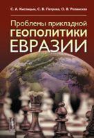 Проблемы прикладной геополитики Евразии (м)