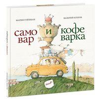 Самовар и кофеварка. 34 пары итальянских и русских пословиц